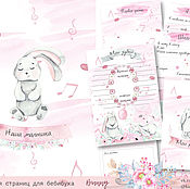 Канцелярские товары ручной работы. Ярмарка Мастеров - ручная работа Коллекция страниц для бебибука Bunny. Handmade.