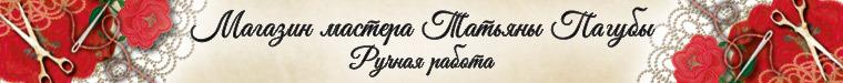 Татьяна Пагуба Одежда с вышивкой