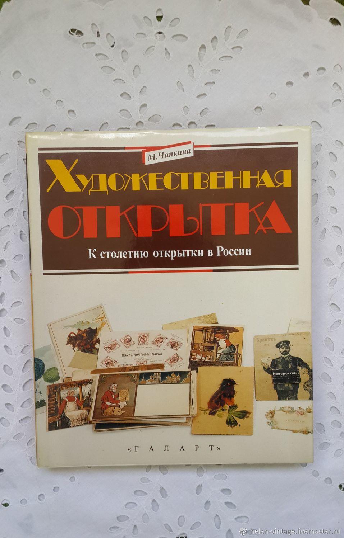 Издательство художественных открыток, цветы