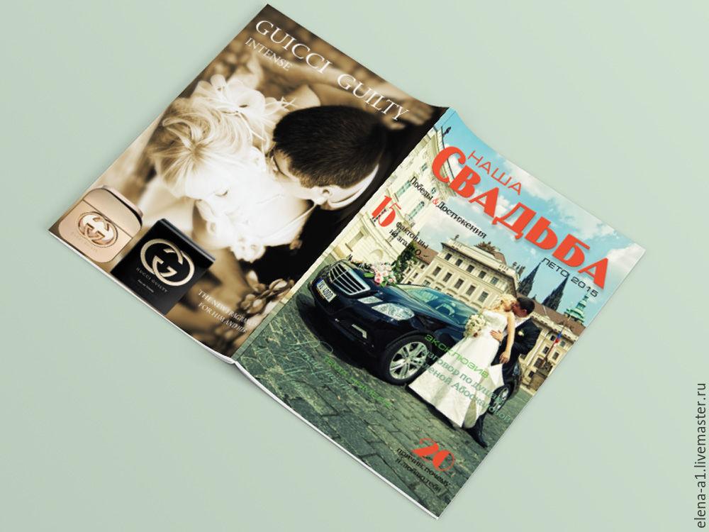 Глянцевый журнал на свадьбу, Фото, Москва,  Фото №1