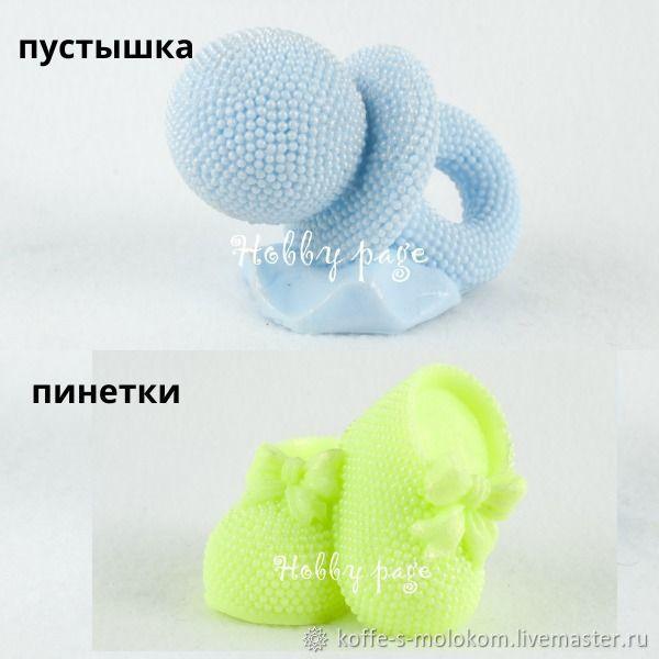 Силиконовая форма для мыла Пустышка, пинетки, Формы, Москва,  Фото №1