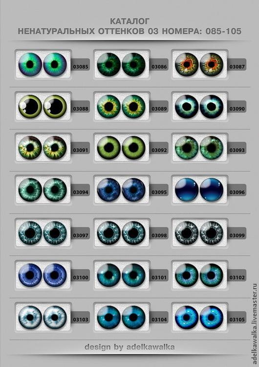 Стеклянные глазки для игрушек. Ненатуральные 5