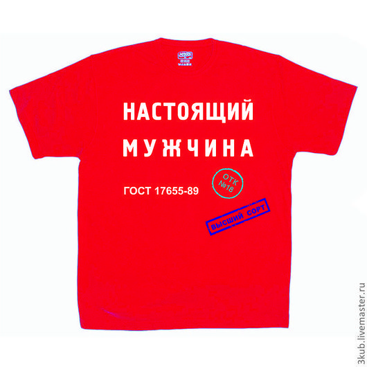 Скан красной футболки для мальчика.