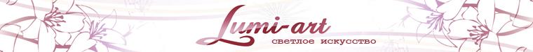Lumi-art (Галина и Дмитрий Дитрих)