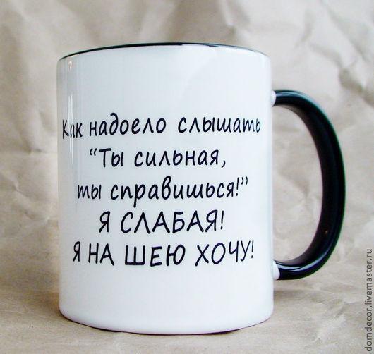 """Кружки и чашки ручной работы. Ярмарка Мастеров - ручная работа. Купить Чашка 2 вида  """"Я на шею хочу!"""""""". Handmade."""