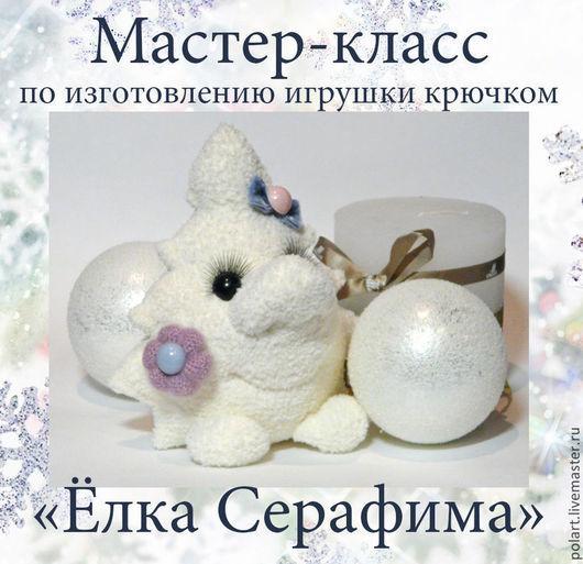 Вязание ручной работы. Ярмарка Мастеров - ручная работа. Купить Мастер-класс Елка Серафима (Елка с носом). Handmade.