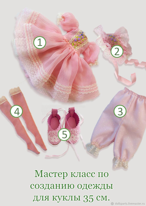 Полный наряд для куклы 35 см. Мастер-класс. Как сделать одежду, Схемы для шитья, Севастополь,  Фото №1