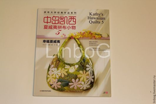 Обучающие материалы ручной работы. Ярмарка Мастеров - ручная работа. Купить Kathy's Hawaiian Quilts 5. Handmade. Белый, шитье