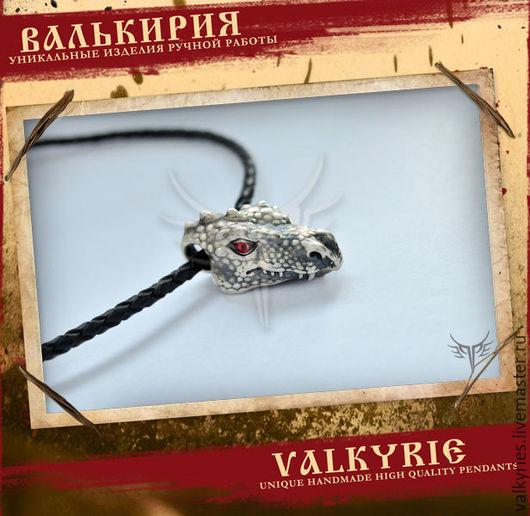 Кулоны и подвески ручной работы  из серебра 925 пробы.купить  кулон  дракон.Мастерская Валькирия.