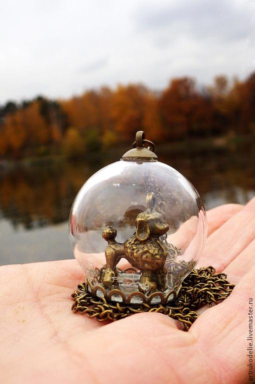 Кулон `Верный друг` стеклянная сфера, стеклянный шар с собакой пуделем. Диаметр стеклянного шара - 3 см