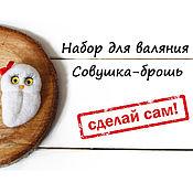 Сувениры и подарки handmade. Livemaster - original item Set for felting devushki-brooches. Handmade.