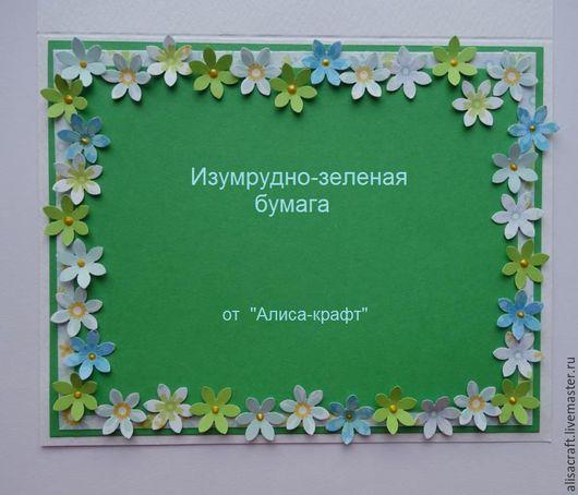 Изумрудно-зеленая бумага.  Плотность - 160 г. Цена - 5 рублей за один лист.