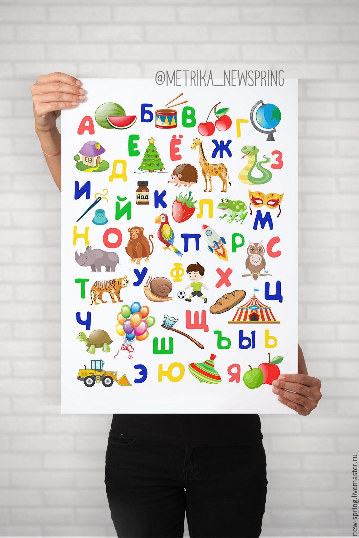 хрупкая, русский алфавит плакат на стену суждено