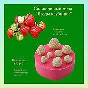 Материалы для творчества handmade. Livemaster - original item Silicone mold of strawberry berries. Handmade.