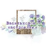 ♥Васильковое настроение♥ - Ярмарка Мастеров - ручная работа, handmade