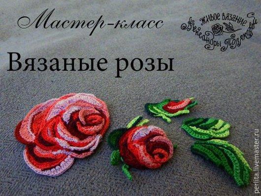 Вязание ручной работы. Ярмарка Мастеров - ручная работа. Купить Мастер-класс Вязаные розы. Handmade. Мастер-класс
