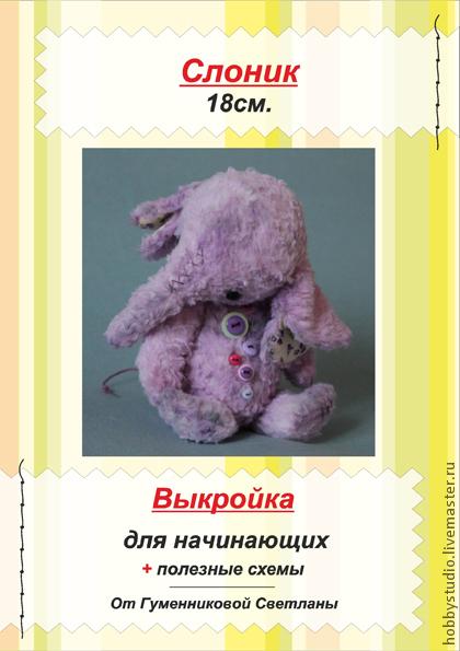 """Куклы и игрушки ручной работы. Ярмарка Мастеров - ручная работа. Купить Выкройка """"Слоник"""" 18 см.. Handmade. Выкройка, слоник"""