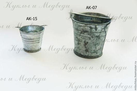 АК-15 Ведерко жестяное.  Размеры: диаметр макс 3см, высота 3см Цена 46руб  АК-07 временно нет
