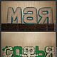 Интерьерные слова ручной работы. Ярмарка Мастеров - ручная работа. Купить Подушки-буквы. Handmade. Подушка-буква, подушка-игрушка