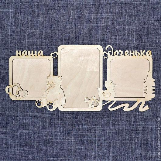 ФР-01-015. Фоторамка `Наша доченька`. Одна рамочка для фото 10х15, две рамочки для фото 9,5х9,5. Фото можно заменять!