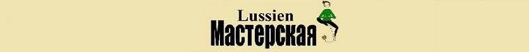 "Мастерская ""Lussien"""