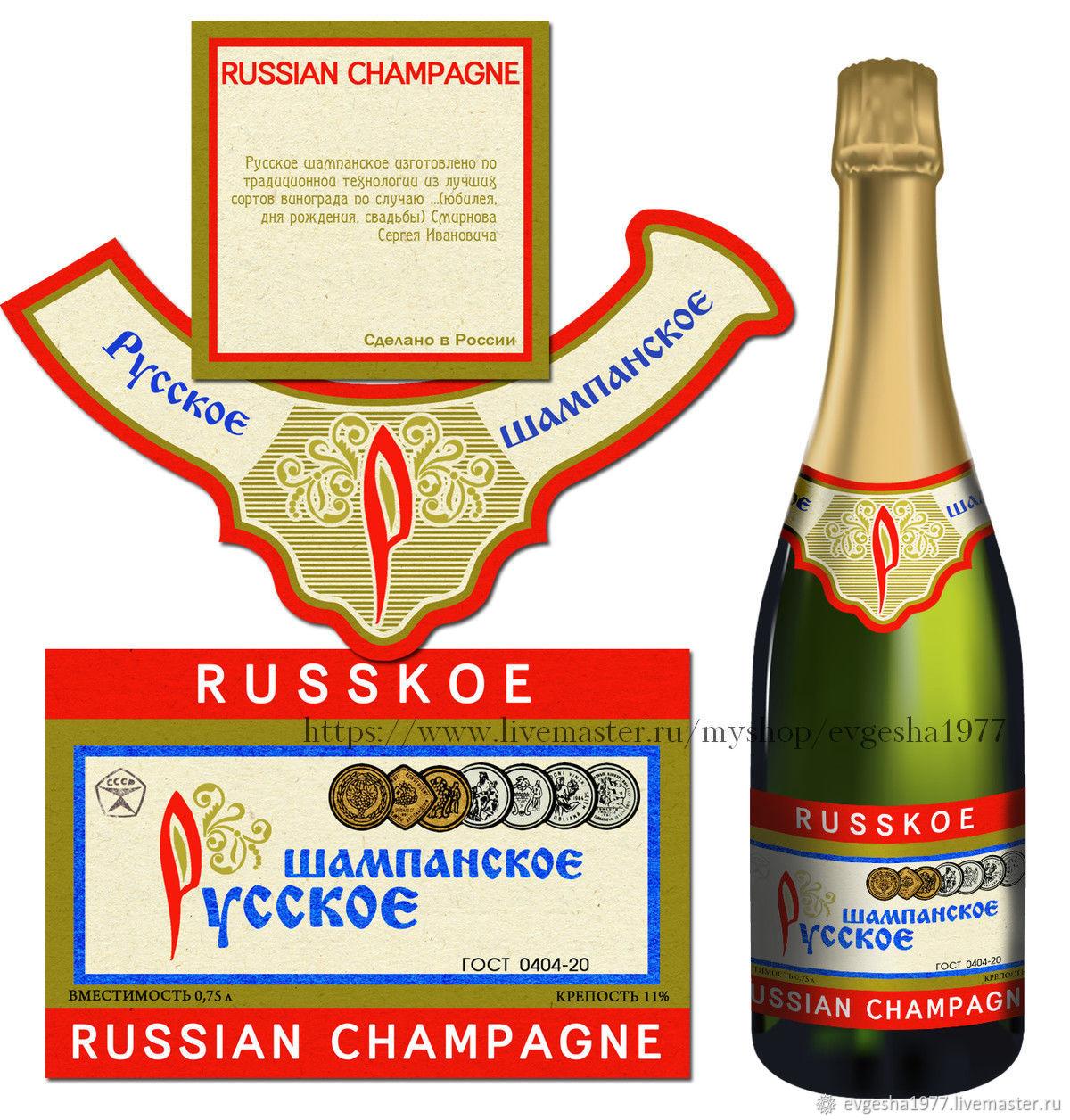 этикетки с фото на бутылку шампанского воронеж рекомендации для