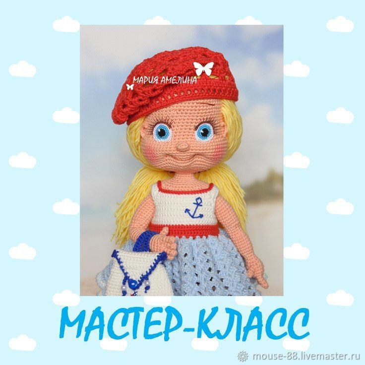 Мастер-класс по вязанию крючком куколки Аглаи, Вязание, Рыбинск, Фото №1