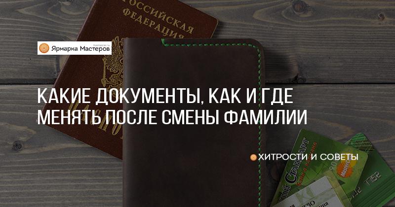 Где менять паспорт после смены фамилии