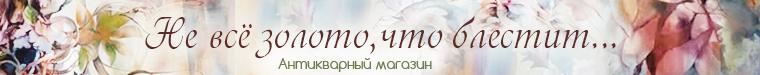ПреданьЯ СтаринЫ  Olga.