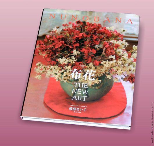 «Нунобана»  Автор - Аябэ Сэйко Издание – 2004 год. Формат 220*280 Бумага - 130 гр. Количество страниц - 120 Суперобложка . Твердый переплет