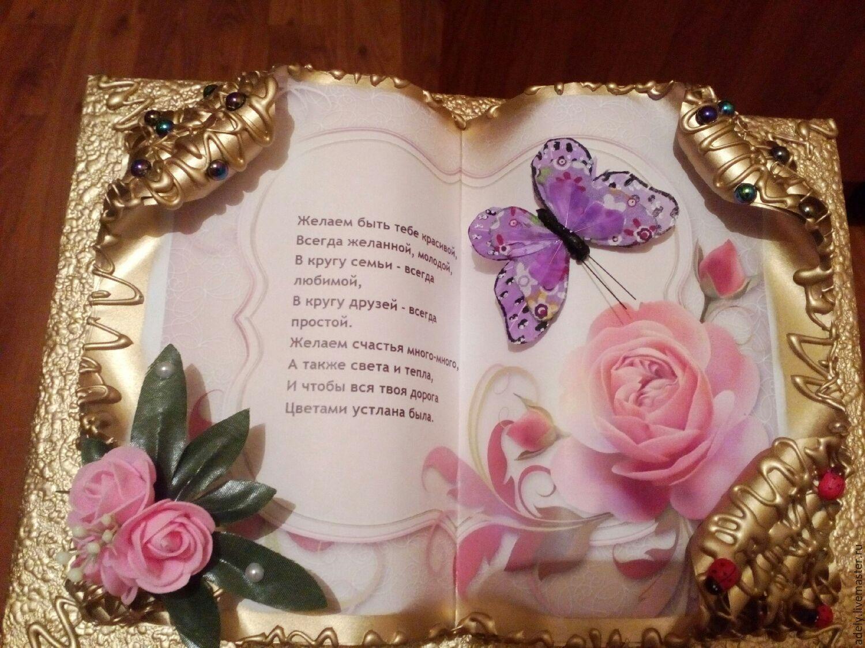 Книжка открытка фото, пожеланиями рубиновую свадьбу