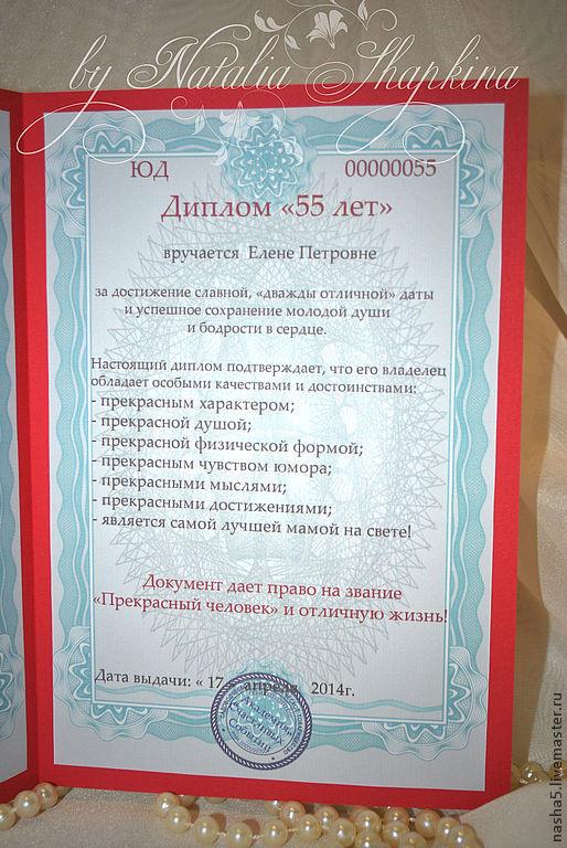 Открытка диплом с юбилеем купить в интернет магазине на Ярмарке  Открытка диплом с юбилеем Наталья Шапкина young