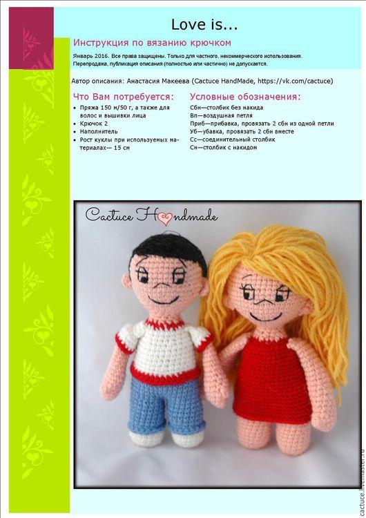 Человечки ручной работы. Ярмарка Мастеров - ручная работа. Купить Мастер-класс по вязанию куколок из Love is.... Handmade.