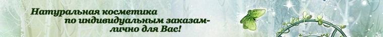 Бархатная Нега - натур. косметика.. (silkbliss)