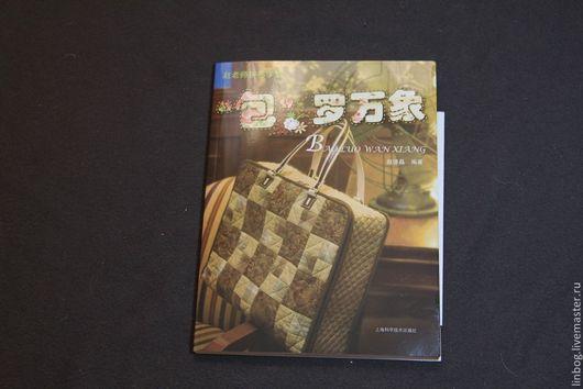 Обучающие материалы ручной работы. Ярмарка Мастеров - ручная работа. Купить Японский пэчворк. Handmade. Белый, бумага