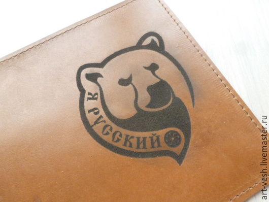 Обложка для паспорта Я Русский. Подарок на 23 февраля