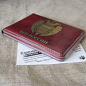 Канцелярские товары handmade. Livemaster - original item Cover for FSO certification. Cover on magnets. nominal cover. Handmade.
