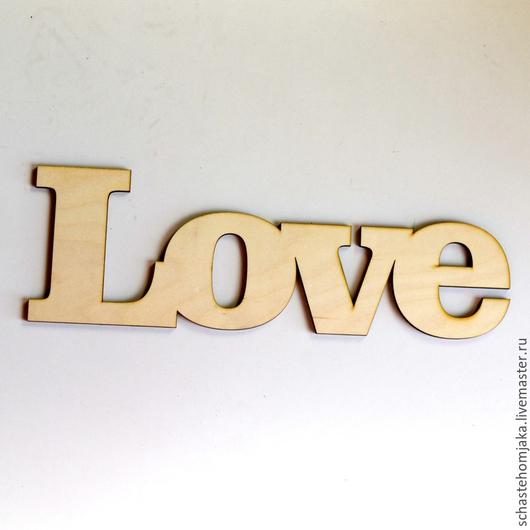 """Интерьерные слова ручной работы. Ярмарка Мастеров - ручная работа. Купить Cлово из фанеры """"Love"""". Handmade. Слово, слова для фотосессии"""