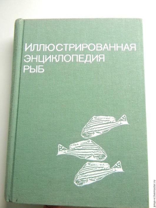 Книга Иллюстрированная энциклопедия рыб,1983 г, Ст. Франк, винтаж