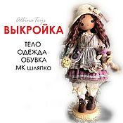 """Материалы для творчества ручной работы. Ярмарка Мастеров - ручная работа Выкройка куклы """"Бохо кукла на подставке"""" AlbinaToys. Handmade."""