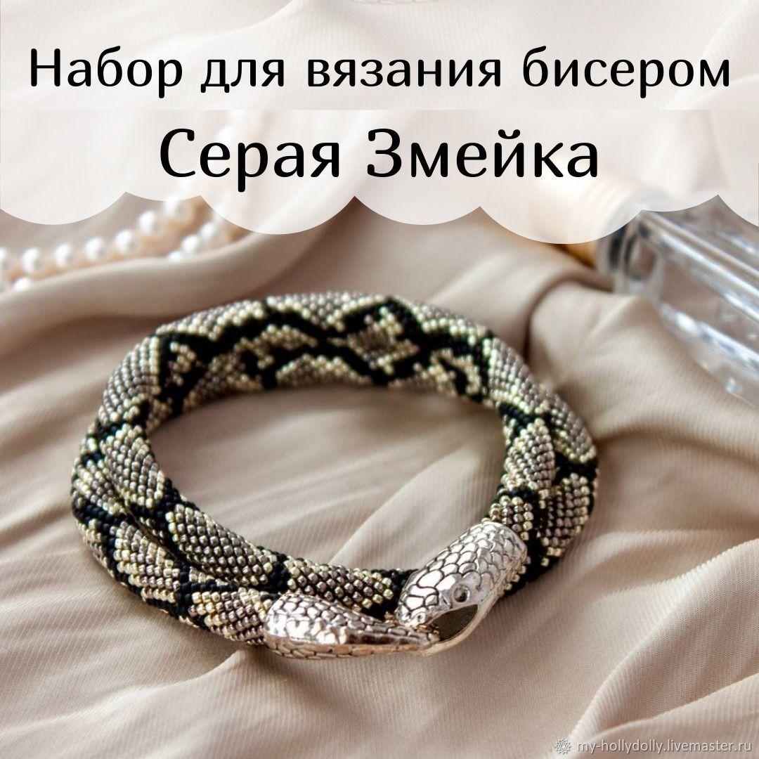 Набор для вязания бисером «Серая Змейка», Схемы для вязания, Санкт-Петербург,  Фото №1
