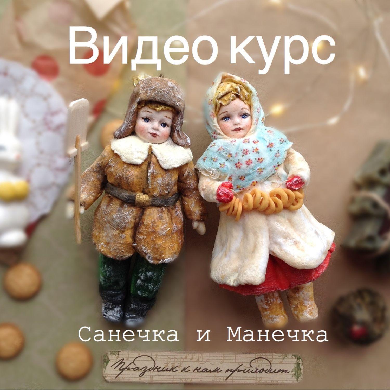 Видео курс по ватным игрушкам, Выкройки для кукол и игрушек, Тобольск,  Фото №1