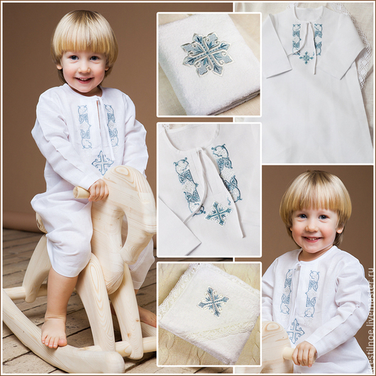 Рубашка Артемий и подходящие к ней крестильные полотенца из нашей мастерской: 70х140 см без кружев с крестом-звездицей, кружевное 100х100 см с капюшоном.