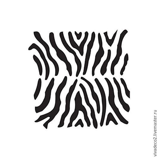 Трафарет  `Полоски зебры` 15х20 см 5/0