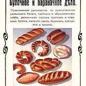 Винтаж handmade. Livemaster - original item Bakery and bagel bakery business. One thousand nine hundred seventeen. Handmade.