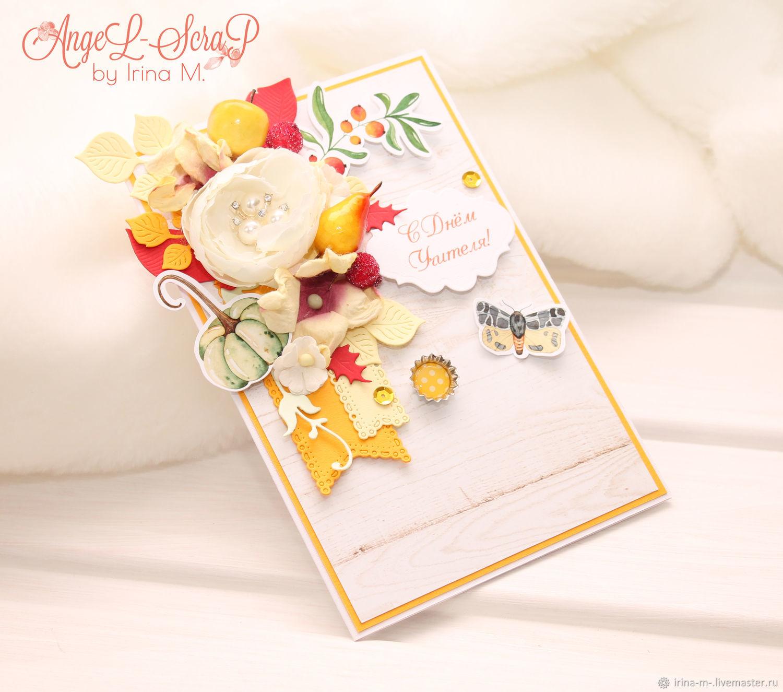 День учителя москва открытка, открытка одноклассники