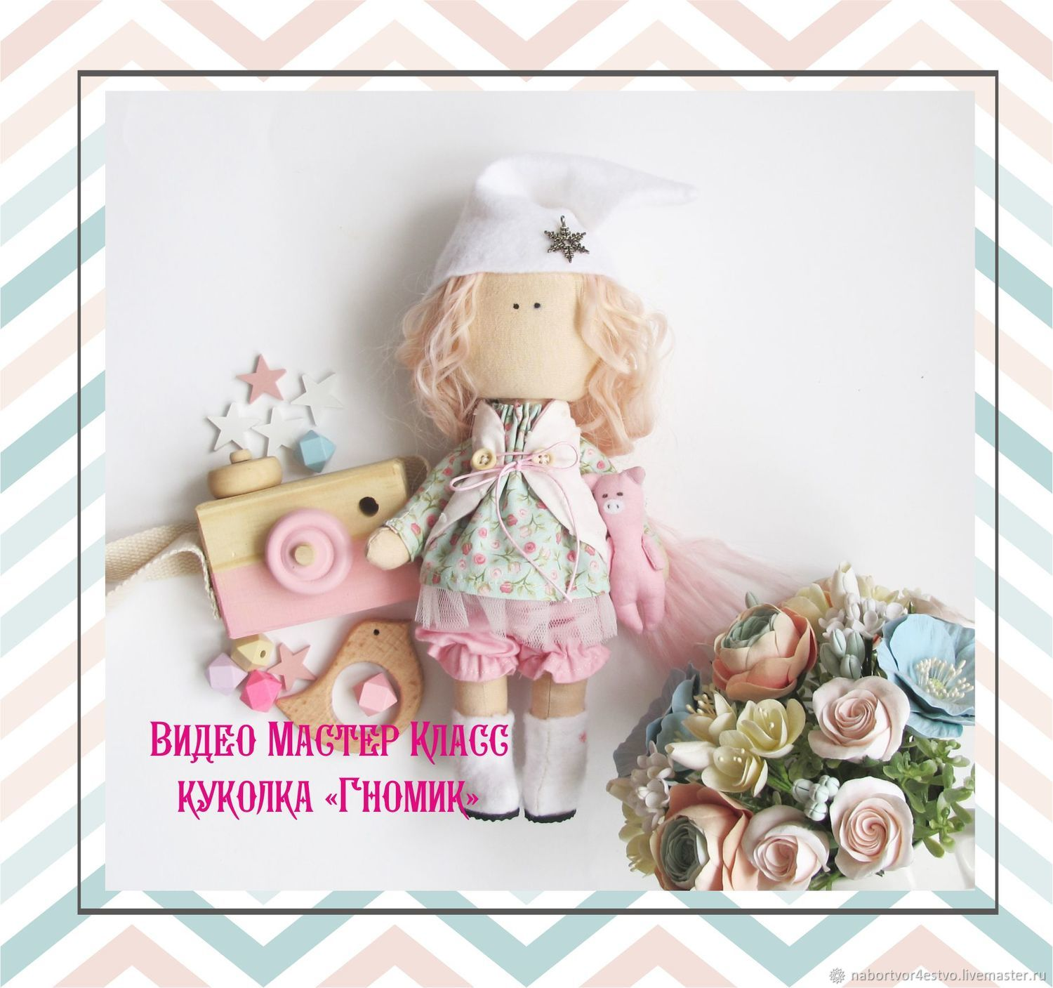 How to sew a textile doll Gnome, video master class, Courses and workshops, Izhevsk,  Фото №1
