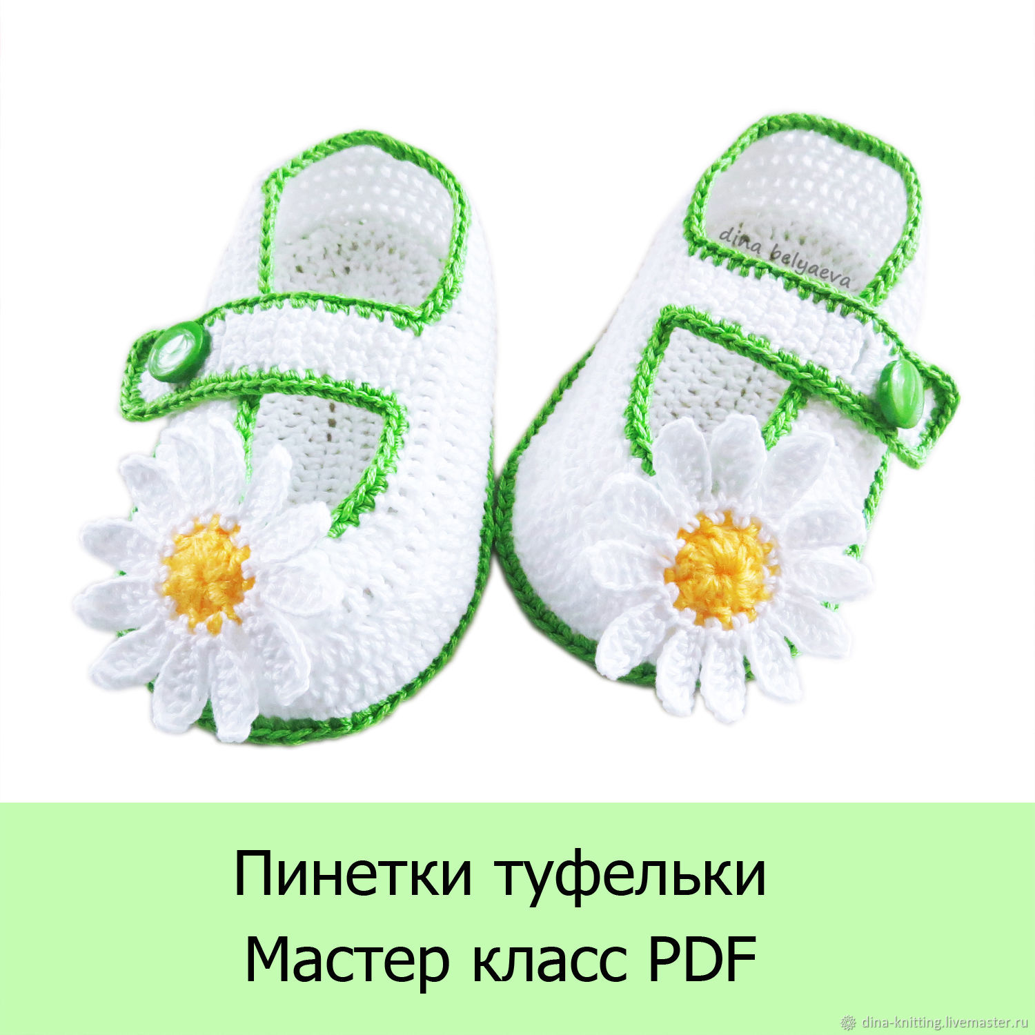 Master class booties shoes crochet for girls MK booties, Knitting patterns, Cheboksary,  Фото №1