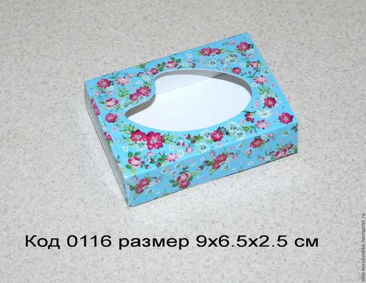 Коробочка для упаковки мыла  код 0116 размер 9х6.5х2.5 см