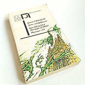 Винтаж handmade. Livemaster - original item The book series World of adventure 1991. Handmade.